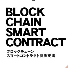 BLOCKCHAIN/SMARTCONTRACT開発支援