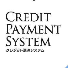 Credit Payment System クレジット決済システム